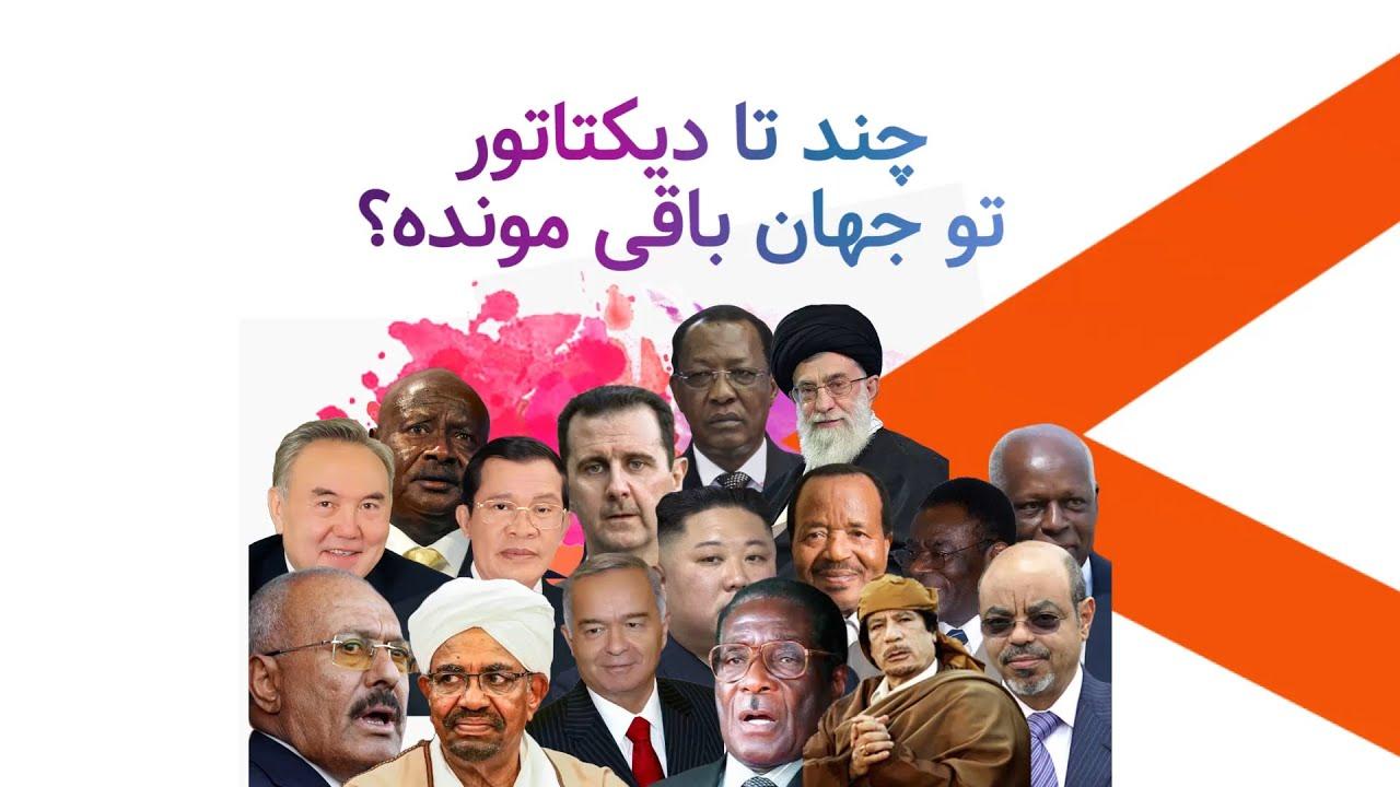 چندتا دیکتاتور تو جهان باقی موندن