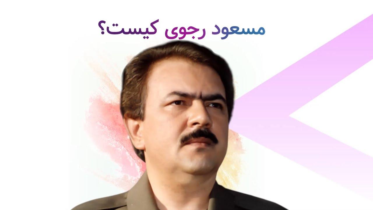 مسعود رجوی کیست
