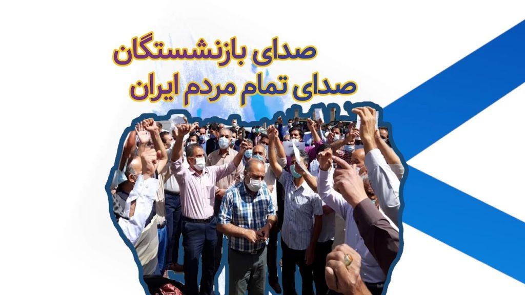 صدای بازنشستگان صدای تمام مردم ایران