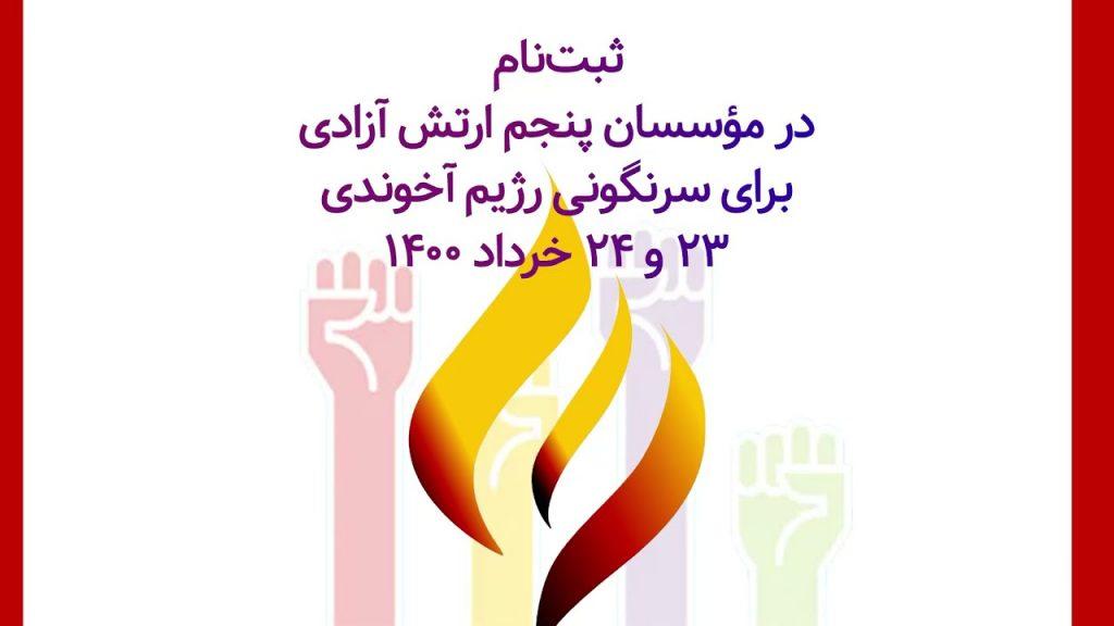 ثبت نام در مؤسسان پنجم ۲۳ و ۲۴ خرداد ۱۴۰۰