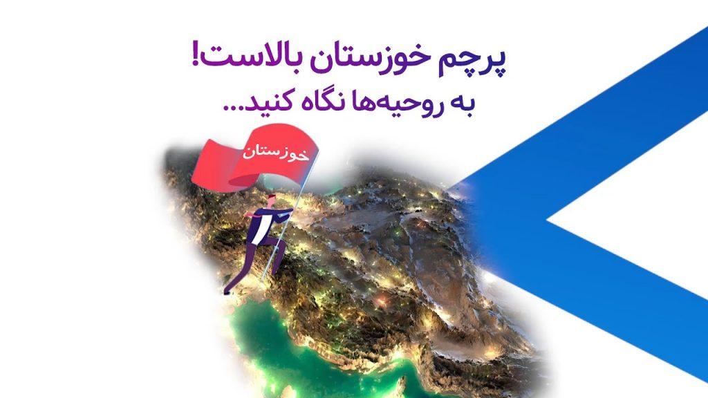 پرچم خوزستان بالا