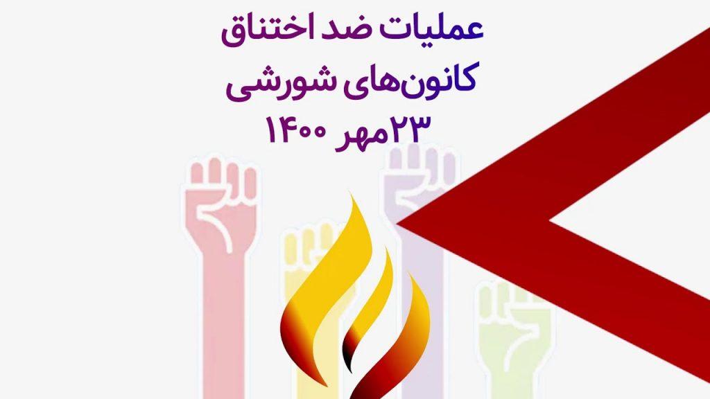 عملیات کانون های شورشی ۲۳ مهر